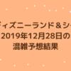 2019年12月28日混雑予想結果。ディズニーシーは大ハズレ