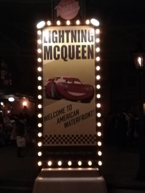 ライトニング・マックィーンのバナー