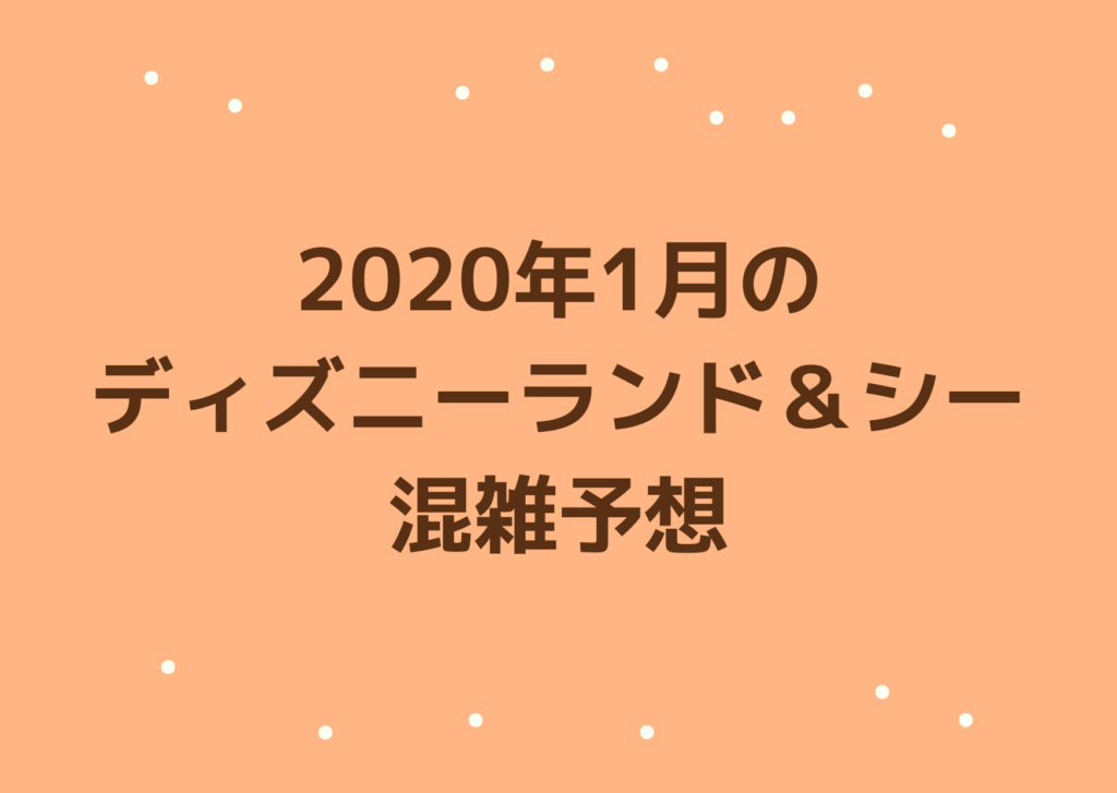 2020年1月のディズニーランド・ディズニーシー混雑予想