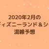 2020年2月のディズニーランド・ディズニーシー混雑予想